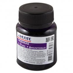 Чернила объем 70мл, цвет чернил фиолетовый, упаковка банка   deVENTE 5100705