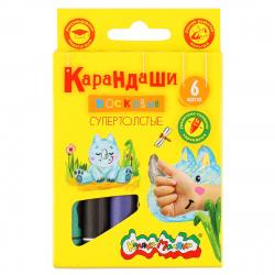 Карандаши восковые 6 цветов, d-14мм, круглый, утолщенные, картонная коробка, европодвес, да   Каляка-Маляка КВКМ06-т