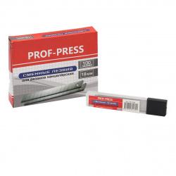 Лезвия для ножей 18мм Проф-Пресс ЛР-4180 комплект 10шт в пластиком пенале