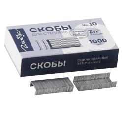 Скобы для степлера №10 1000шт Globus Starles С10-1000 оцинкованные