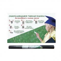 Пленка для рисования и письма мелом самоклеящаяся в рулоне 45*200 Феникс 43780-48 темно-зеленая