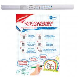 Пленка для рисования и письма маркером самоклеящаяся в рулоне 45*200 Феникс 44315 +маркер