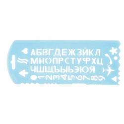 Трафарет пластиковый Стамм Буквы и Цифры ТТ31 тонированный ассорти