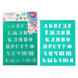 Трафарет пластиковый Mazari Русский алфавит M-6522 европодвес