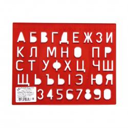 Трафарет пластиковый Луч Буквы и Цифры 12С 838-08 тонированный