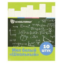 Мел белый 10шт d-12мм SchoolФОРМАТ МБ10-СФ картонная коробка