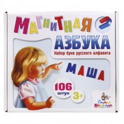 Алфавит магнитный пластиковый 106шт Десятое королевство 02021 картонная коробка