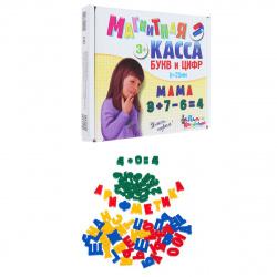 Набор Алфавит, цифры, знаки магнитный пластиковый 79шт Десятое королевство 02025 картонная коробка