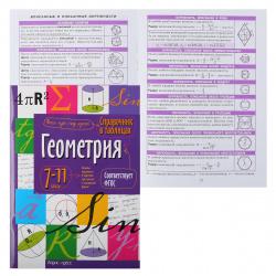Справочник в таблицах Айрис-пресс А5 Геометрия 7-11 класс 24960