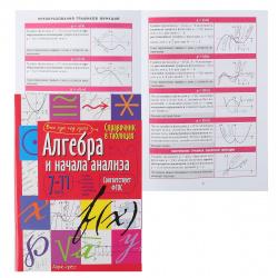 Справочник в таблицах Айрис-пресс А5 Алгебра и начала анализа 7-11 класс 24954
