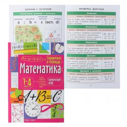 Справочник в таблицах Айрис-пресс Математика для начальной школы 27061