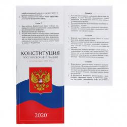 """Брошюра """"Конституция РФ 2020"""" Айрис-пресс А5, мелованная бумага, офсет, на скобе 28020"""