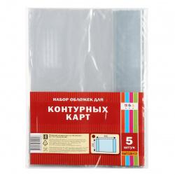 Обложка для контурных карт, ПВХ, 295*445мм, 80мкм, 5шт, цвет прозрачный КТС-Про С3317