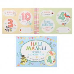 Наклейки для фотосессий от рождения до года А5, 4л Наш малыш РОСМЭН 35951