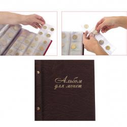 Альбом для монет и купюр на винтах ДПС 2855-204 коричневый