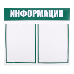 Информационный стенд ПВХ 3мм 45*50 см 2 шт А4 Информация полоса зеленая