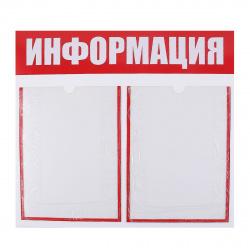 Информационный стенд ПВХ 3мм 45*50 см 2 шт А4 Информация полоса красная