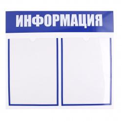 Информационный стенд ПВХ 3мм 45*50 см 2 шт А4 Информация полоса синяя