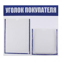 Информационный стенд ПВХ 3мм 45*50 см 1 шт А4 + 1 шт объем 23*23 см Уголок покупателя полоса синяя
