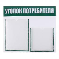Информационный стенд ПВХ 3мм 45*50 см 1 шт А4 + 1 шт объем 23*23 см Уголок потребителя полоса зеленая