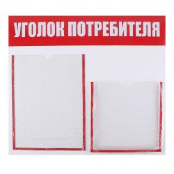 Информационный стенд ПВХ 3мм 45*50 см 1 шт А4 + 1 шт объем 23*23 см Уголок потребителя полоса красная