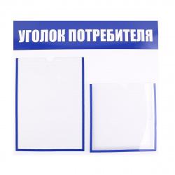 Информационный стенд ПВХ 3мм 45*50 см 1 шт А4 + 1 шт объем 23*23 см Уголок потребителя полоса синяя