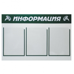 Информационный стенд ПВХ 3мм 50*76 см 3 шт А4 Информация полоса зеленая