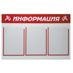 Информационный стенд ПВХ 3мм 50*76 см 3 шт А4 Информация полоса красная
