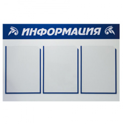 Информационный стенд ПВХ 3мм 50*76 см 3 шт А4 Информация полоса синяя