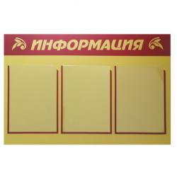 Информационный стенд ПВХ 3мм 50*76 см 3 шт А4 Информация с фоном золото/бордо