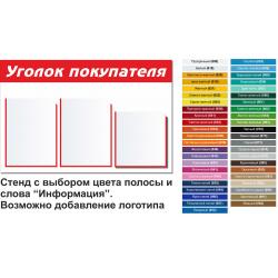 Информационный стенд ПВХ 3мм 50*76 см 2 шт А4 + 1 шт объем 23*23 см Уголок покупателя полоса красная