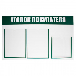 Информационный стенд ПВХ 3мм 50*76 см 2 шт А4 + 1 шт объем 23*23 см Уголок покупателя полоса зеленая