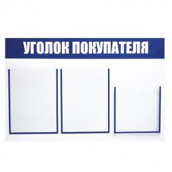 Информационный стенд ПВХ 3мм 50*76 см 2 шт А4 + 1 шт объем 23*23 см Уголок покупателя полоса синяя