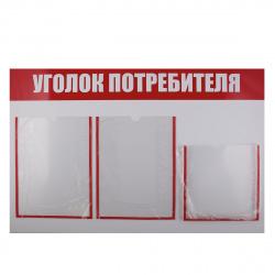 Информационный стенд ПВХ 3мм 50*76 см 2 шт А4 + 1 шт объем 23*23 см Уголок потребителя полоса красная