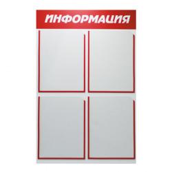 Информационный стенд ПВХ 3мм 76*50 см 4 шт А4 Информация полоса красная