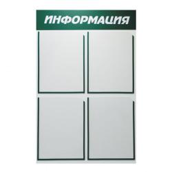 Информационный стенд ПВХ 3мм 76*50 см 4 шт А4 Информация полоса зеленая