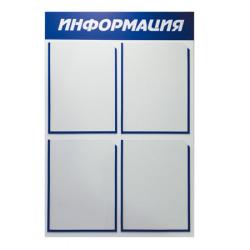Информационный стенд ПВХ 3мм 76*50 см 4 шт А4 Информация полоса синяя
