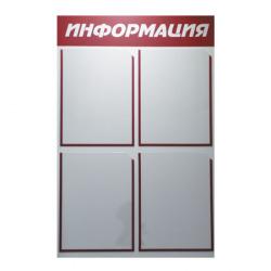 Информационный стенд ПВХ 3мм 76*50 см 4 шт А4 Информация с фоном серебро/бордо
