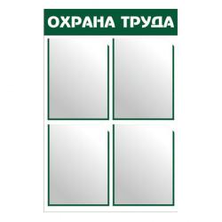 Информационный стенд ПВХ 3мм 76*50 см 4 шт А4 Охрана труда полоса зеленая