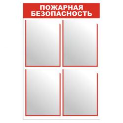 Информационный стенд ПВХ 3мм 76*50 см 4 шт А4 Пожарная безопасность полоса красная