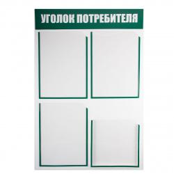 Информационный стенд ПВХ 3мм 76*50 см 3 шт А4 + 1 шт объем 23*23 см Уголок потребителя полоса зеленая