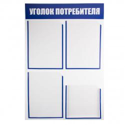 Информационный стенд ПВХ 3мм 76*50 см 3 шт А4 + 1 шт объем 23*23 см Уголок потребителя полоса синяя