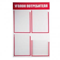 Информационный стенд ПВХ 3мм 76*50 см 3 шт А4 + 1 шт объем 23*23 см Уголок потребителя полоса красная