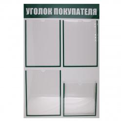 Информационный стенд ПВХ 3мм 76*50 см 3 шт А4 + 1 шт объем 23*23 см Уголок покупателя полоса зеленая