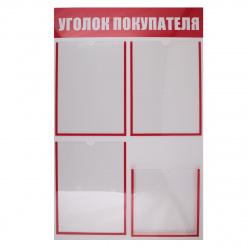 Информационный стенд ПВХ 3мм 76*50 см 3 шт А4 + 1 шт объем 23*23 см Уголок покупателя полоса красная