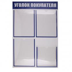 Информационный стенд ПВХ 3мм 76*50 см 3 шт А4 + 1 шт объем 23*23 см Уголок покупателя полоса синяя