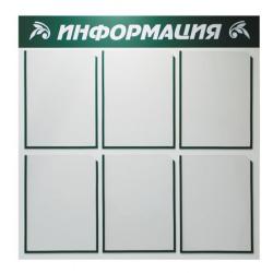 Информационный стенд ПВХ 3мм 76*76 см 6 шт А4 Информация полоса зеленая