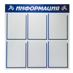 Информационный стенд ПВХ 3мм 76*76 см 6 шт А4 Информация полоса синяя