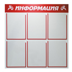 Информационный стенд ПВХ 3мм 76*76 см 6 шт А4 Информация полоса красная
